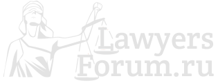 Форум юристов и адвокатов - LawyersForum.Ru